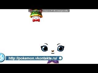 «Покемоны» под музыку )))))))))) - 04. из мультика Маша и медведь - Новогодняя песня. Picrolla