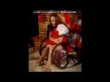«просто я и мое сокровище!» под музыку Классика в современной обработке - Венский Вальс (Viennese Waltz) Keira Sheridan. Picrolla