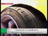2 этап RDS Север 2012. ТВ